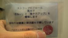 バスケ指導者「Chikahiro Nagata」ブログ-記念ストラップ裏