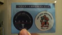 バスケ指導者「Chikahiro Nagata」ブログ-記念ストラップ表
